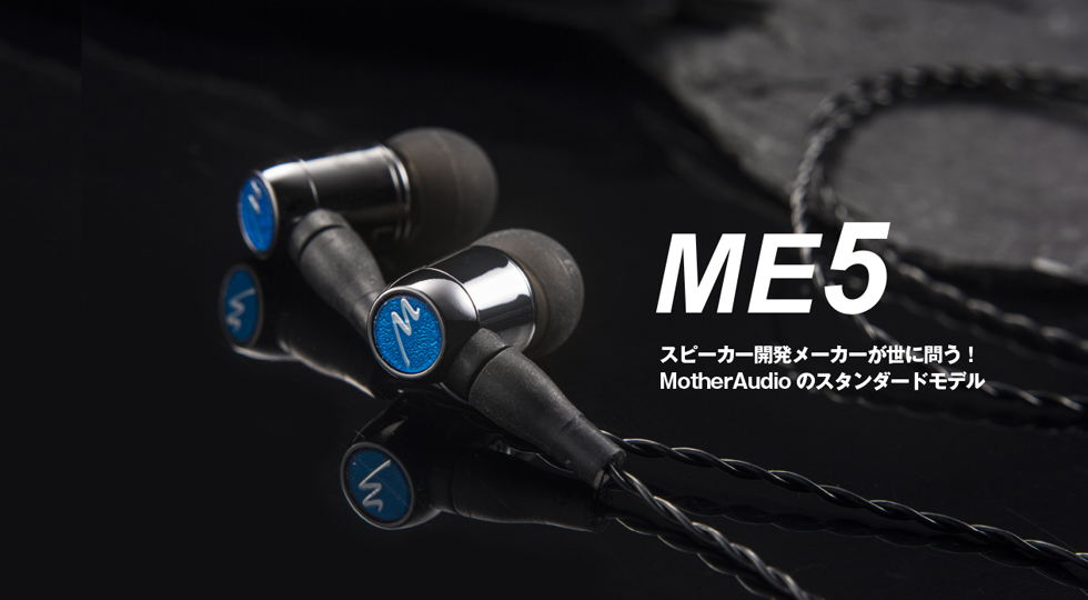 ME5メイン画像