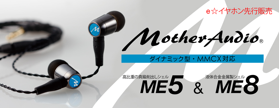 Mother Audio ME5 ME8