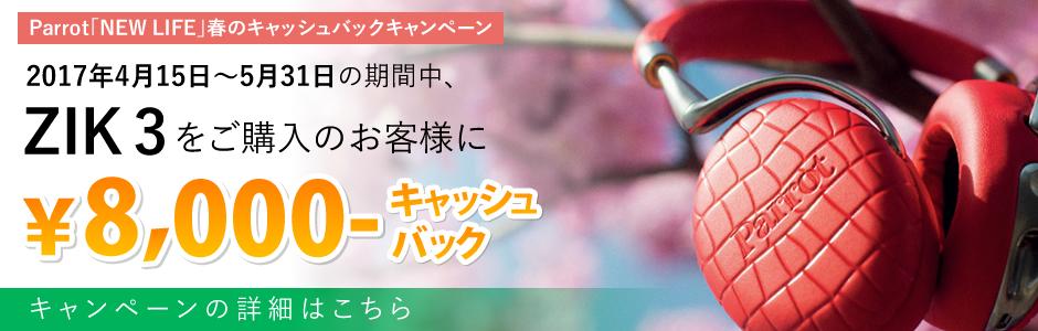 Parrot「NEW LIFE」春のキャッシュバックキャンペーン