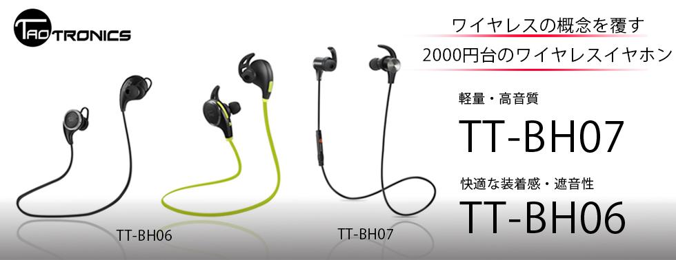 Taotronics TT-BH-06/07