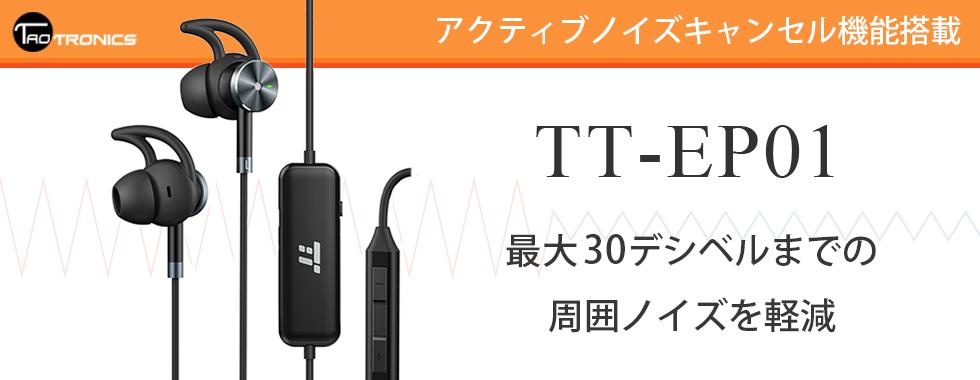 TaoTronics TT-EP01