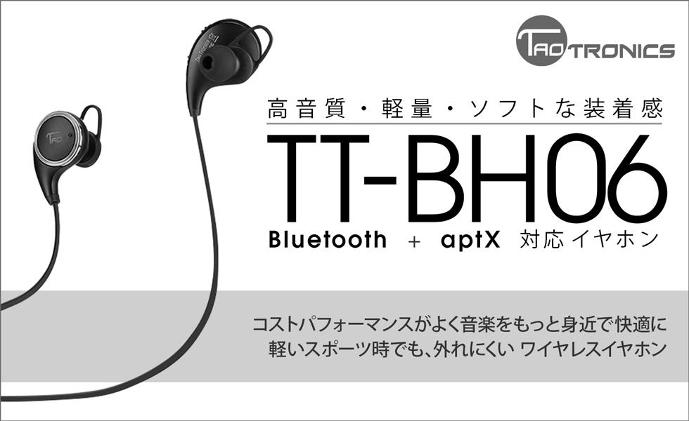 TaoTRONICS-TT-BH 06B