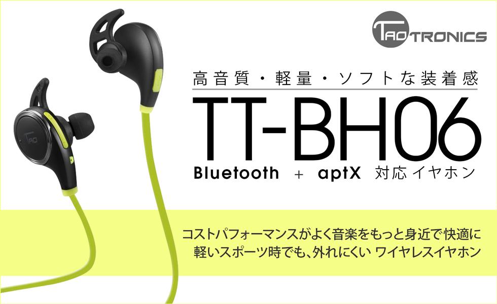 TaoTRONICS-TT-BH 06BG