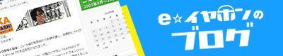 e☆イヤホンのブログ