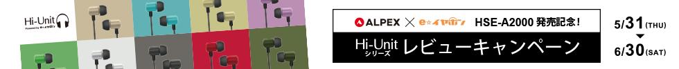 e☆イヤホンWEB本店でレビューを投稿すると...ACTIVO CT10 Cool White製品をプレゼント!!