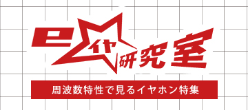e☆イヤ研究室第一弾:周波数特性で見るイヤホン特集
