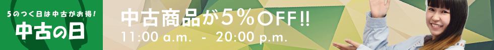 中古の日 5%オフ