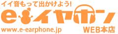 イイ音もってでかけよう! e☆イヤホン WEB本店
