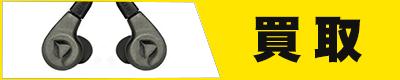 使わなくなったイヤホン、ヘッドホン、プレーヤーを高額買取します。