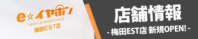 全国各地のe☆イヤホン実店舗紹介