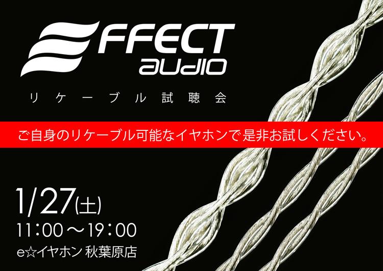 Effect Audio製品試聴会