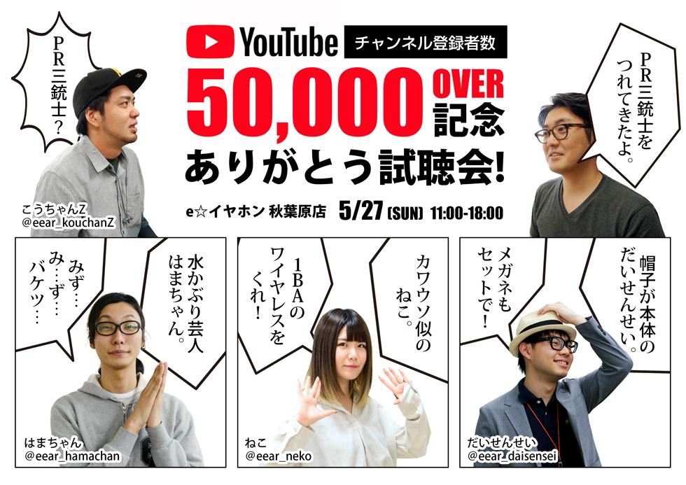 YouTubeチャンネル登録者数50,000人ありがとう試聴会!