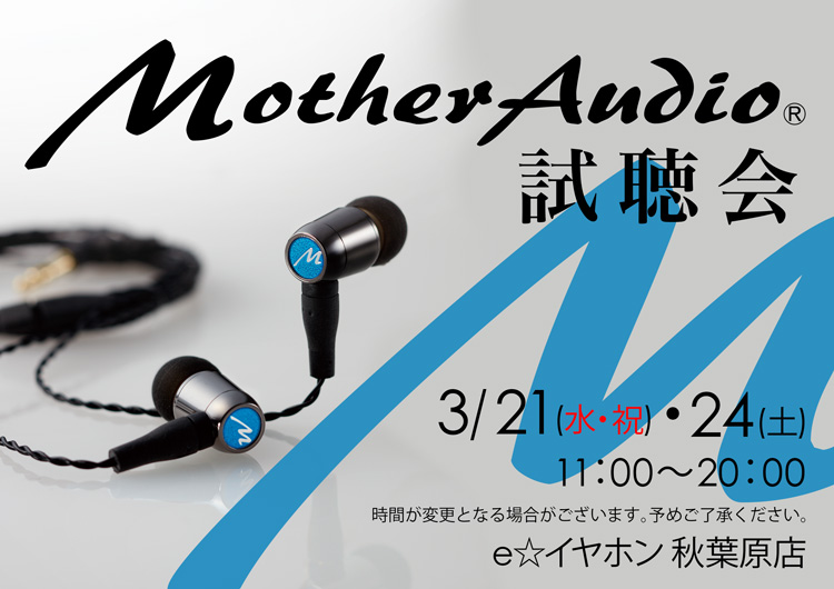 MotherAudio試聴会