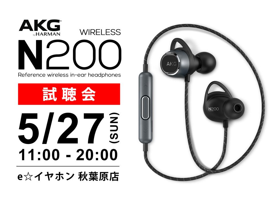 AKG N200試聴会