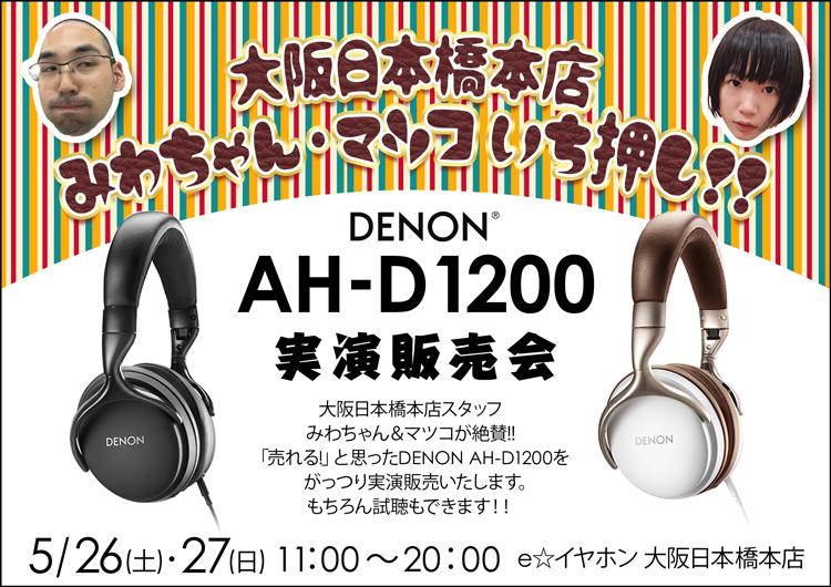 DENON AH-D1200実演販売会