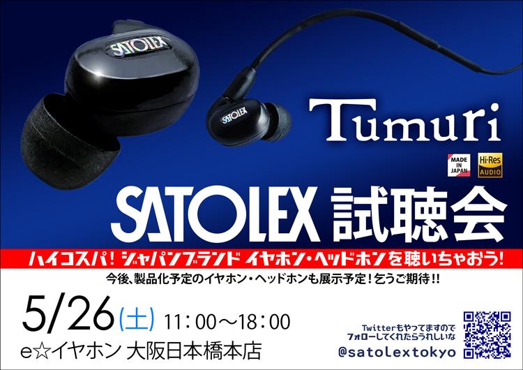 SATOLEX製品試聴会