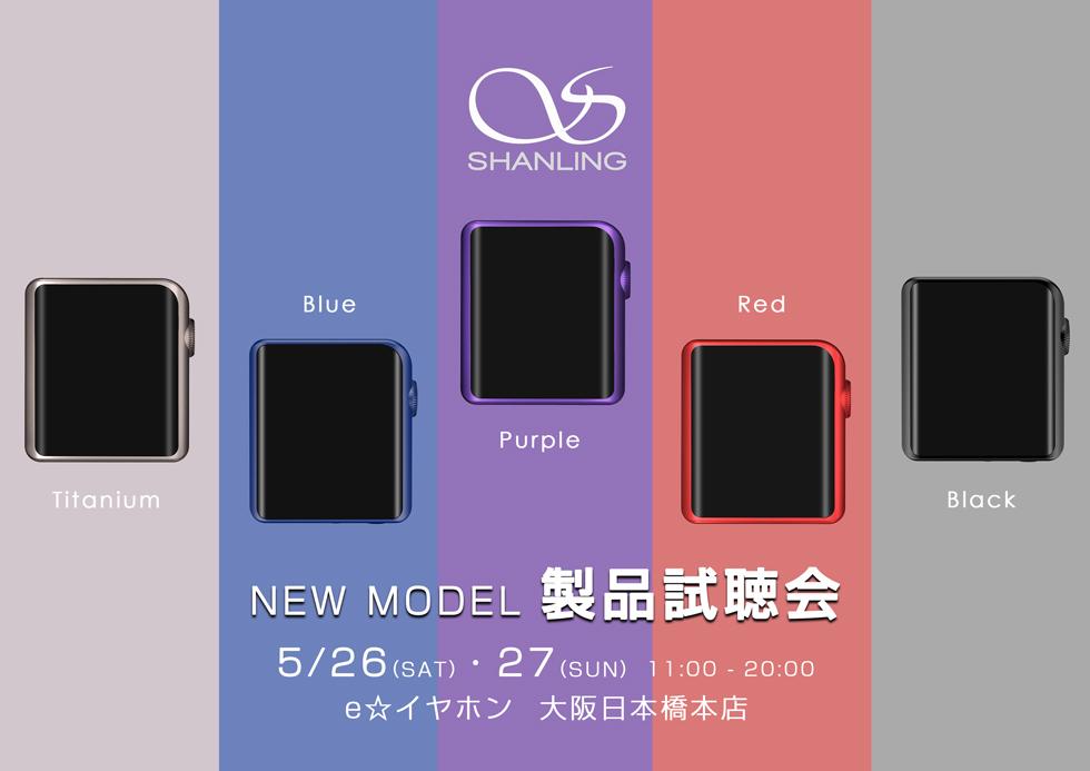 SHANLING NEW MODEL製品試聴会