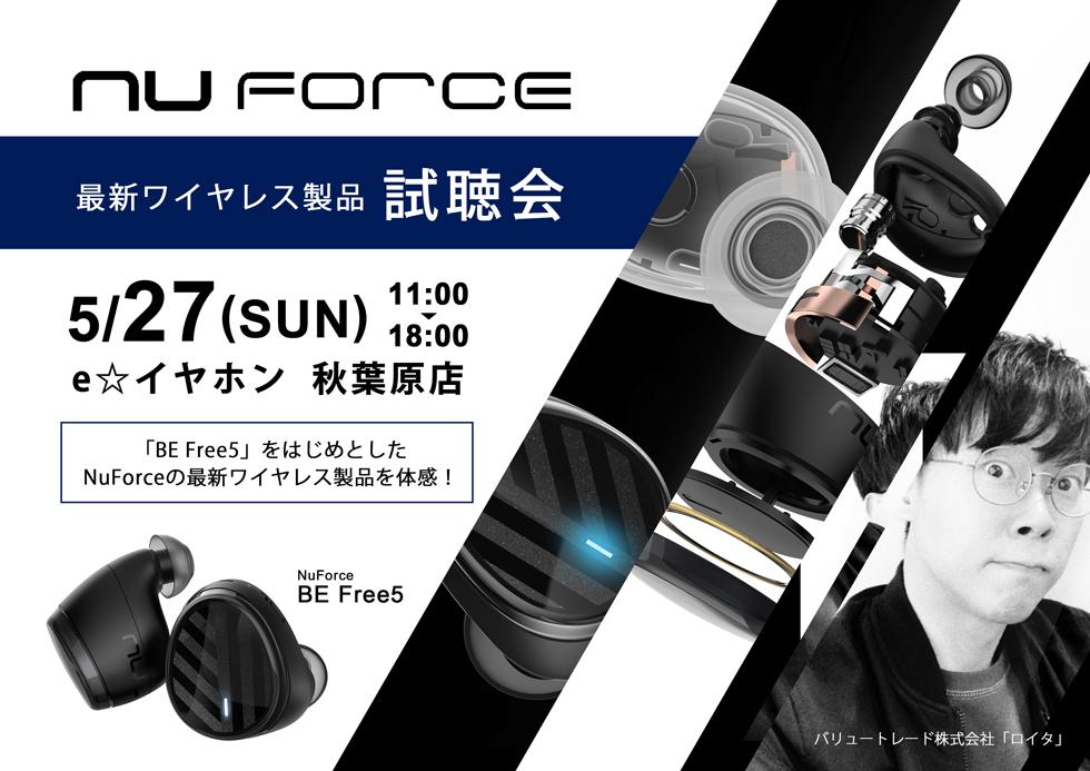 NuForce 最新ワイヤレス試聴会