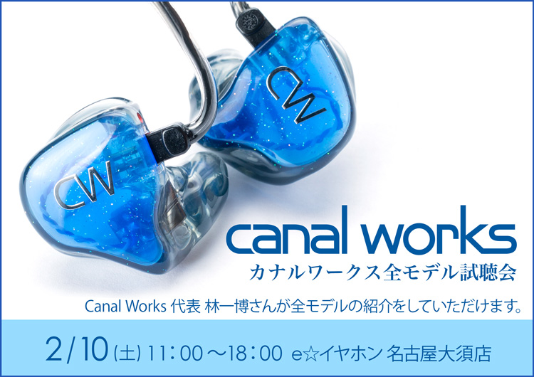 CanalWorks全モデル試聴会