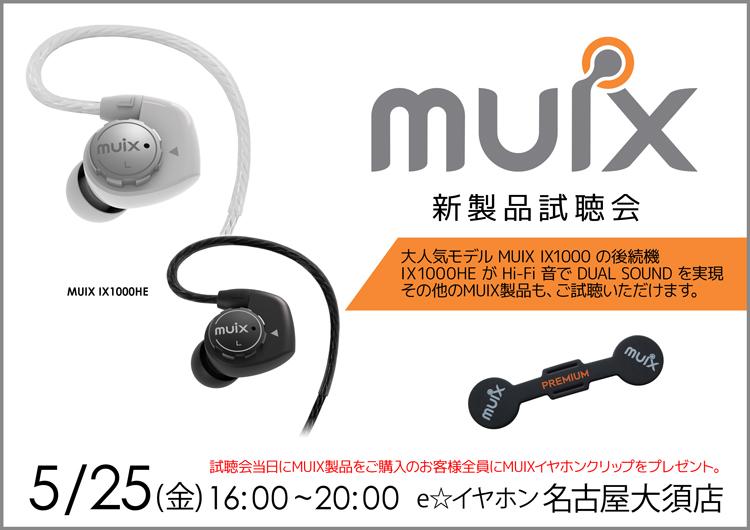 MUIX試聴会