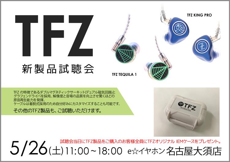 TFZ試聴会