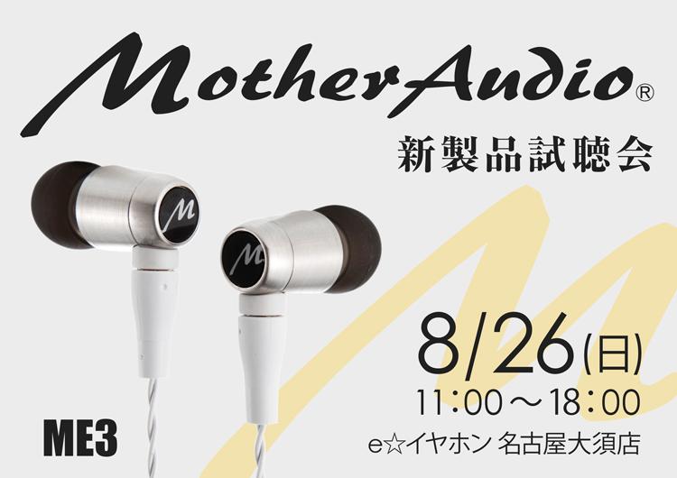 Mother Audio製品試聴会