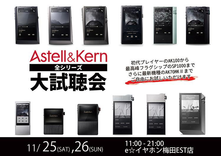 Astell&Kern試聴会