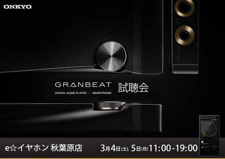 ONKYO GRANBEAT試聴会