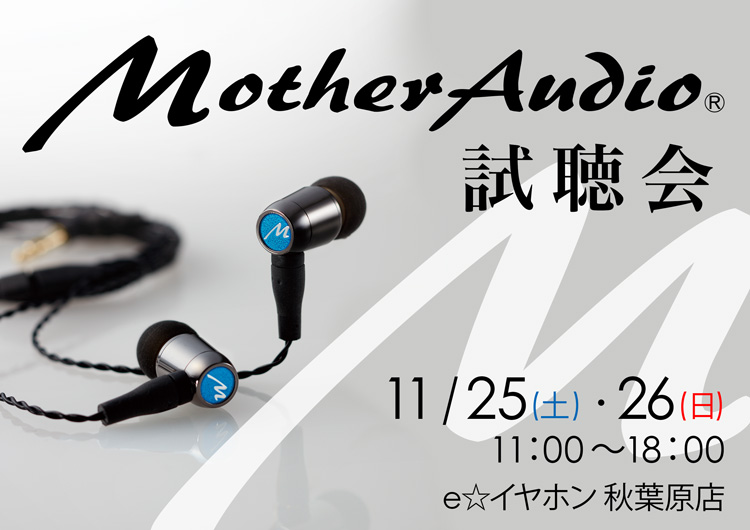 Mother Audio 試聴会