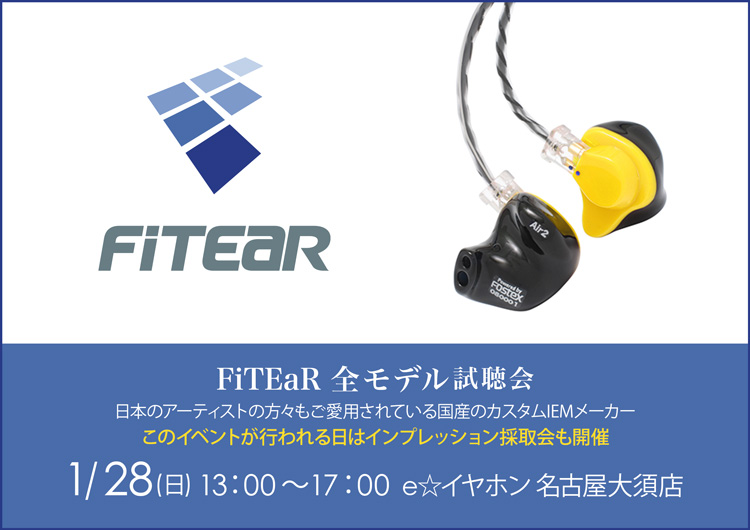 FitEar全モデル試聴会