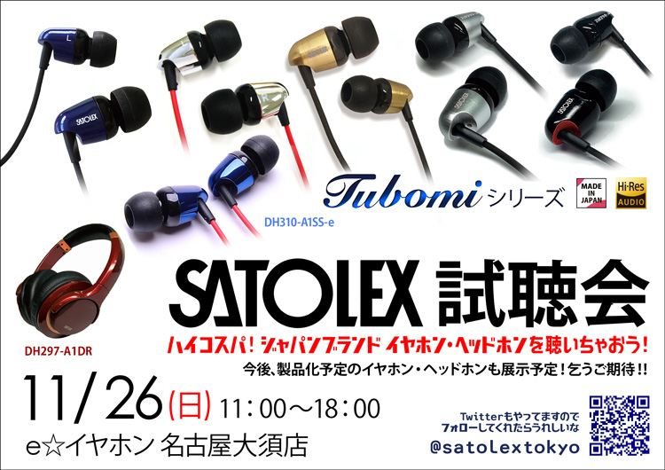 SATOLEX試聴会