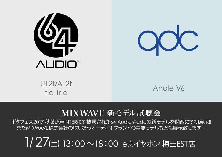 MIXWAVE 64 Audio/qdc 新モデル試聴会