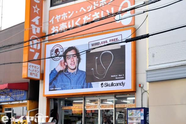 大阪日本橋本店