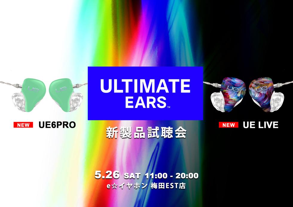 Ultimate ears新製品試聴会