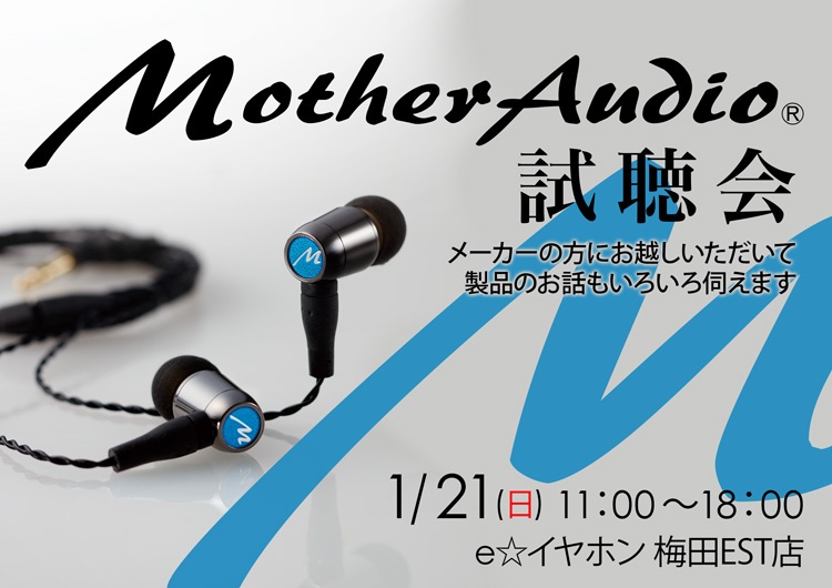MotherAudio 製品試聴会