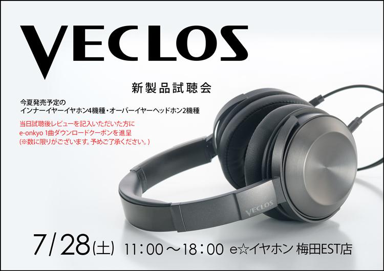VECLOS新製品試聴会