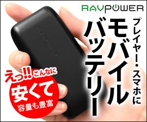 RAV POWER モバイルバッテリー
