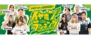 e☆イヤホン10周年記念 アラウンド5000イヤホンランキング