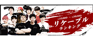e☆イヤホン10周年記念 リケーブルランキング