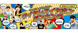 e☆イヤホン10周年記念 アンダー10000ワイヤレスイヤホンランキング