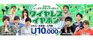 e☆イヤスタッフが選んだワイヤレスイヤホンベストセレクトU10000円