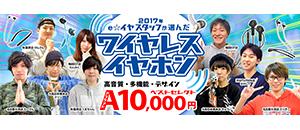 e☆イヤスタッフが選んだワイヤレスイヤホンベストセレクトA10000円