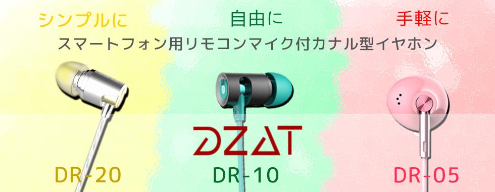 DZAT DRシリーズ