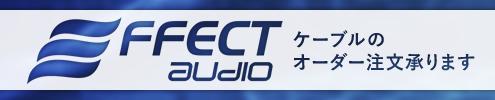 effect_audio ケーブルオーダーフォーム