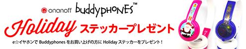 Buddyphones Holidayステッカープレゼントキャンペーン