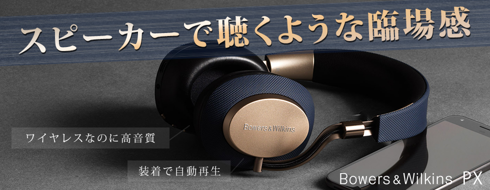 Bowers & Wilkins PX/G ソフトゴールド