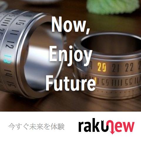 Now, Enjoy Future 今すぐ未来を体験 rakunew