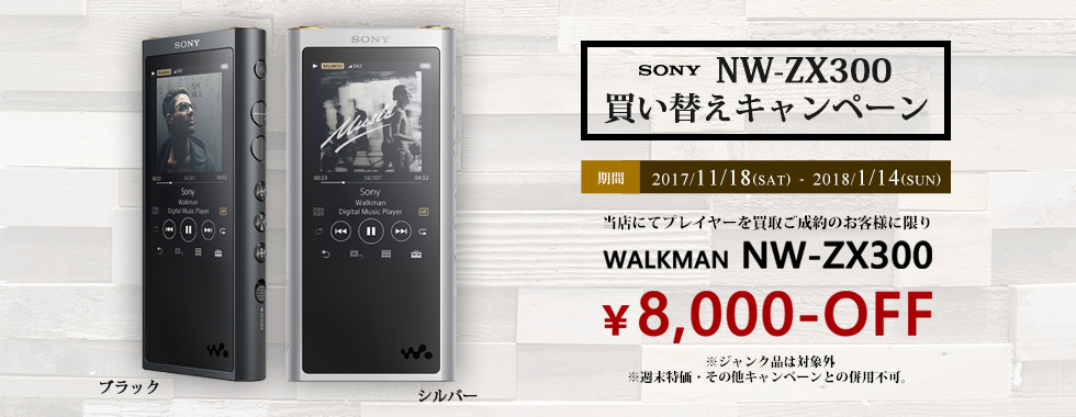 SONY NW-ZX300 ウォークマン キャンペーン