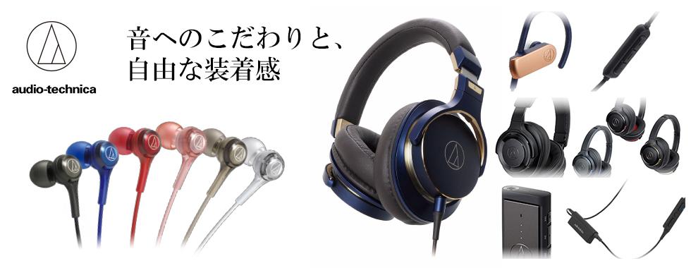 audio-technica 2017年秋新製品