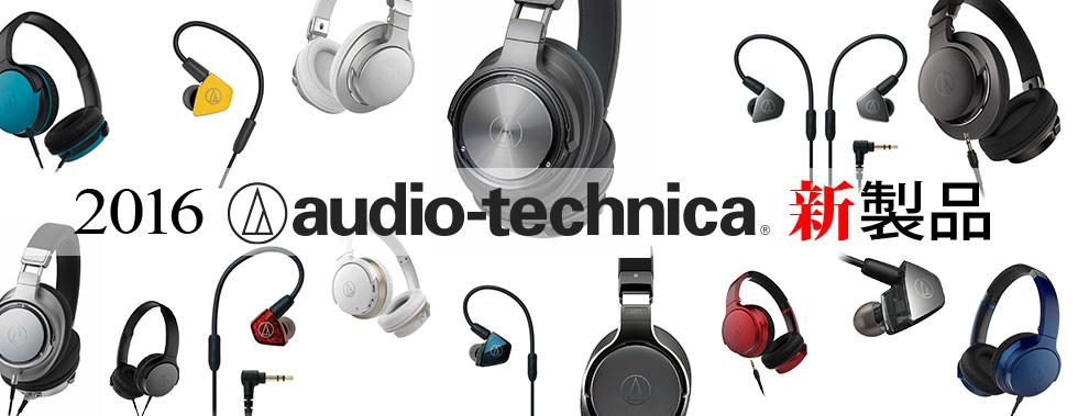 2016 audio-technica新製品